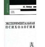 Экспериментальная психология  Шнейдер Л.Б.