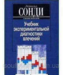 Учебник экспериментальной диагностики влечений Сонди Леопольд