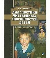 Диагностика умственных способностей детей. Учебное пособие. РАТАНОВА Т.А.
