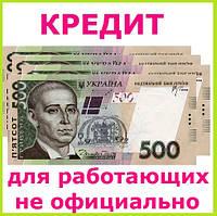 Кредит для работающих не официально от компании Андреевский кредит