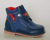 Ботинки демисезонные для мальчиков Шалунишка 7308 синий. сказка (Размеры: 20-25)