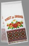 Рушник для венчания СОВЕТ ДА ЛЮБОВЬ, цветы, узор