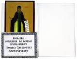 Косынка, освященная на мощах прп.Иоанна Затворника (хлопок)