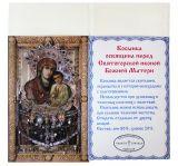 Косынка, освященная перед чудотворной иконой Б.М. Святогорская (хлопок)