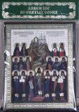 Икона Преподобных Отцев Святогорских №02