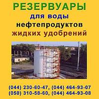 Поставка и монтаж нового резервуара РВС 5000 куб. м. под глицерин объемом 5000 куб. м с гарантией 5 лет, вес 1