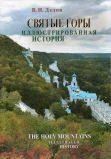 Фотоальбом «Святые Горы иллюстрированная история»