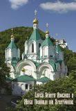 Буклет «Свято-Успенская Святогорская Лавра» №2