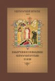 Святогорский патерик т. 3 «Новомученики и исповедники Святогорской пустыни XX века»