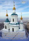 Колядки и праздничный Рождественский концерт в Святогорской Лавре 2014 г.