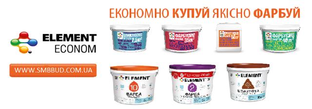 """Лакокрасочная продукция ТМ """"Элемент"""""""