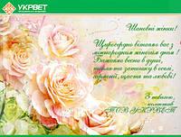 Искренне Поздравляем с праздником 8 марта!