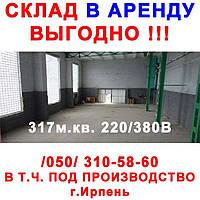 Аренда собственных производственных и складских помещений в непосредственной близости от города Киева, 10 км.