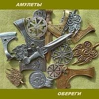 АМУЛЕТЫ, ОБЕРЕГИ, ТАЛИСМАНЫ, СИМВОЛЫ СЧАСТЬЯ (кулоны, кольца, серьги).