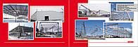 Монтаж металоконструкций (строительство ТРЦ, магазины,СТО,мойки,склады,ангары)