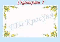Заготовка для вышивания скатерти С- №1