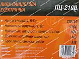 Электропила Протон ПЦ-2100, фото 6
