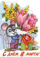 С праздником весны, милые девочки, девушки, женщины!