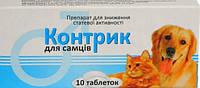 Контрик Таблетки для самцов №10