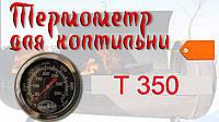 Термометр для каптильни высокотемпературный механический  качественный - 350 С