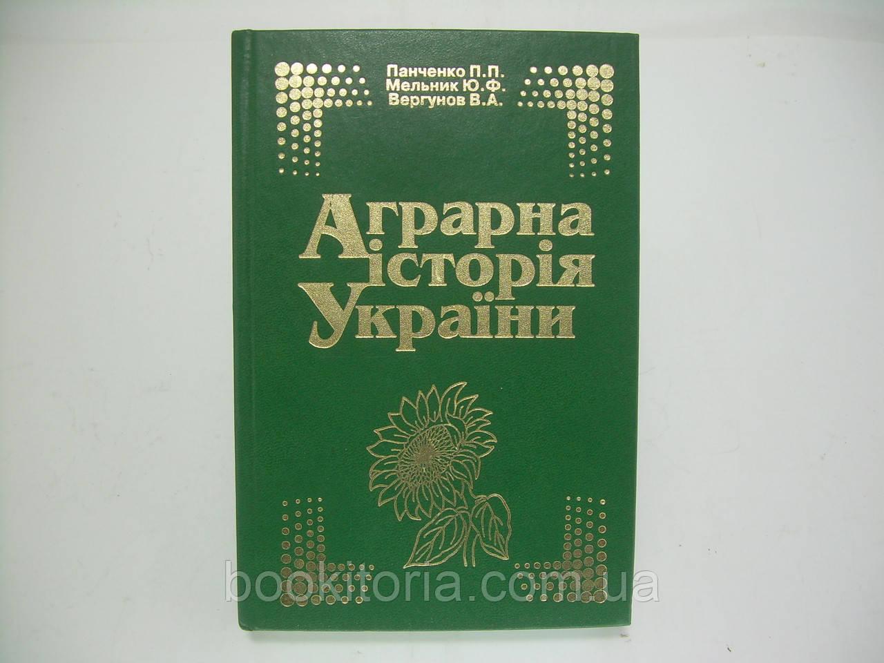 Панченко П., Мельник Ю. та ін. Аграрна історія України (б/у).