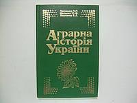 Панченко П., Мельник Ю. та ін. Аграрна історія України (б/у)., фото 1