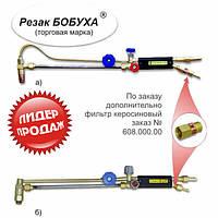 Резак Бобуха РК300 ВОГНИК 181 (керосинорез)