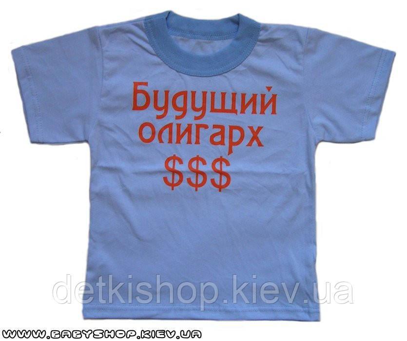 Футболка детская «Будущий олигарх $$$» (голубая)