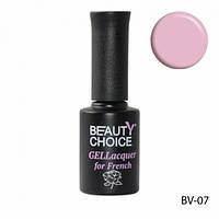 """Гель лак для френча Beauty Choice """"Розово-лиловый"""" 10 мл"""