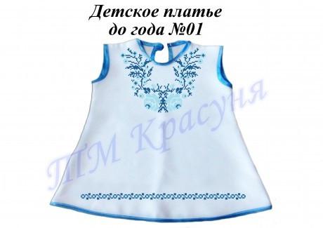 Детское платье ДП-1 (размеры до 1 года)