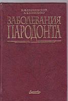 Н.Ф.Данилевский Заболевания парлдонта