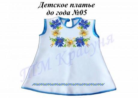 Детское платье ДП-5 (размеры до 1 года)
