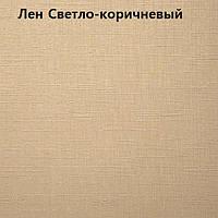 Тканевый ролет Лен Светло-Коричневый