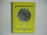 Мережинская Е.И., Гуревич А.Ю., Зарицкий С.А. Занимательная грамматика (б/у)., фото 1