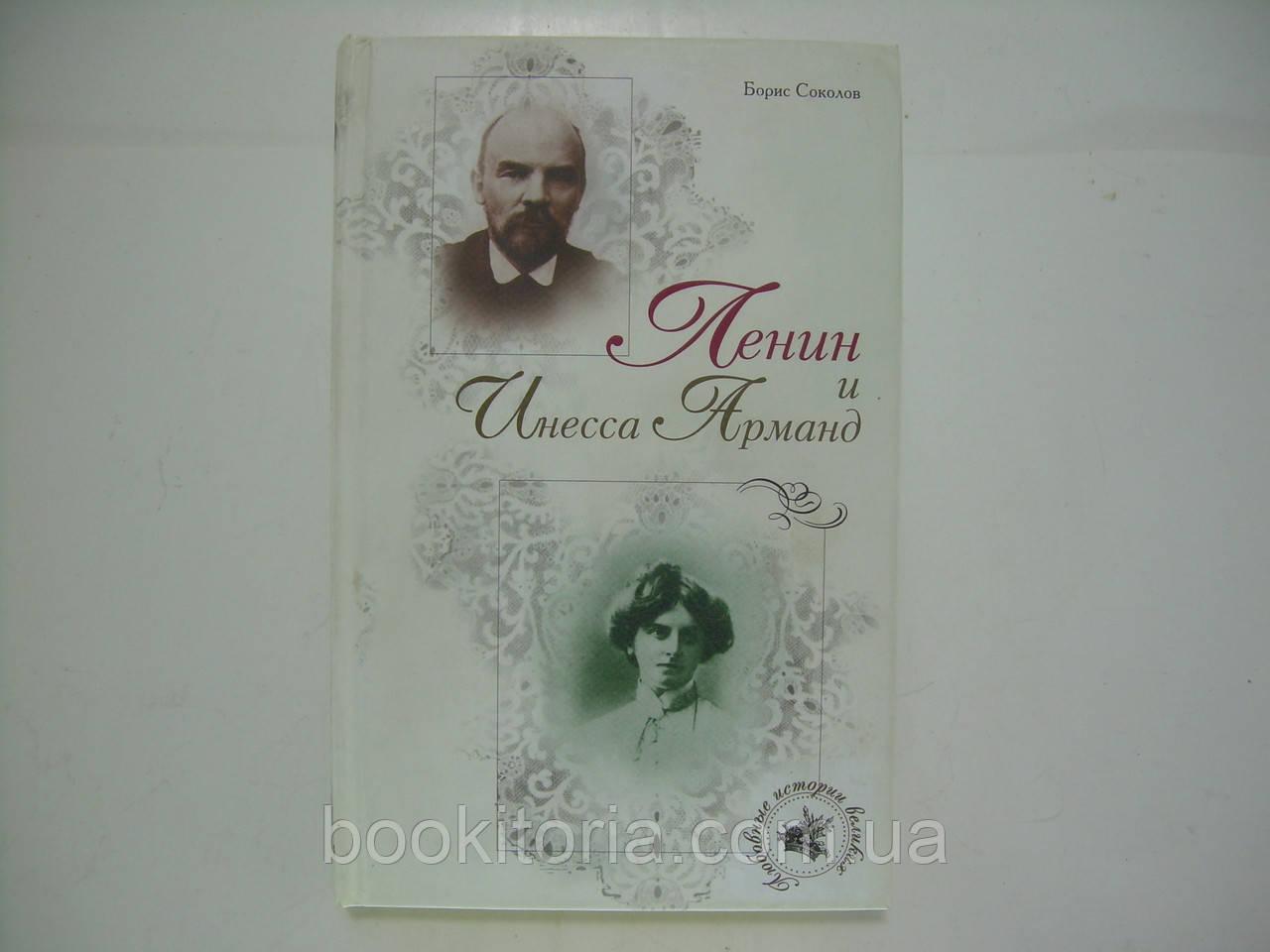 Соколов Б.В. Ленин и Инесса Арманд (б/у).