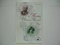 Соколов Б.В. Ленин и Инесса Арманд (б/у)., фото 1