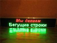 Светодиодные бегущие строки, LED