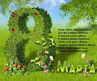 С Праздником Весны!!!