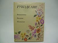 Рукоделие. Популярная энциклопедия. Вышивание. Вязание. Плетение (б/у).