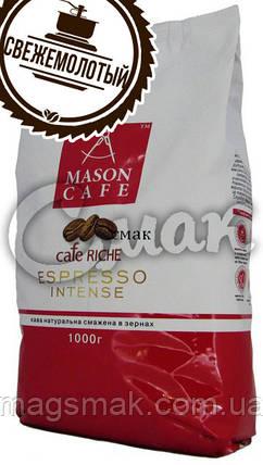 Свежемолотый кофе Mason Cafe (Масон) RICHE Expresso , 100 г, фото 2