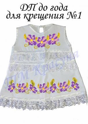 """Детское платье ДП """"для крещения""""-1, фото 2"""