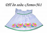 """Детское платье ДП """"Лето""""-1 (размеры до 1 года)"""