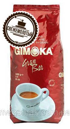 Кофе свежемолотый Gimoka Gran Bar, 100 г, фото 2