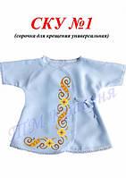 Детская сорочка-распашонка для крещения СКУ-1