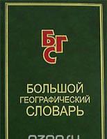 Большой географический словарь