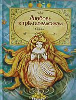 Любовь к трем апельсинам, 978-5-353-07145-7