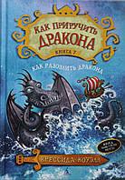 Как приручить дракона. Книга 7. Как разозлить дракона, 978-5-389-07993-9