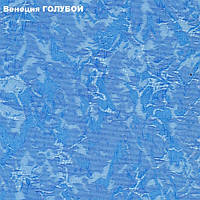 Тканевый ролет 47.5 см Венеция Голубой