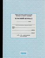 Журнал классный для нач. классов **