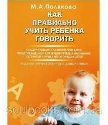 Как правильно учить ребенка говорить  Полякова М.А.